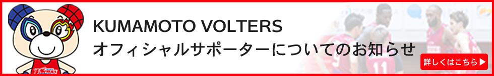 ヴォルターズ